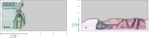만원권 지폐의 2/5 미만의 면적이 남아있고, 오천원권 지폐의 2/5 미만의 면적이 남아있는 경우